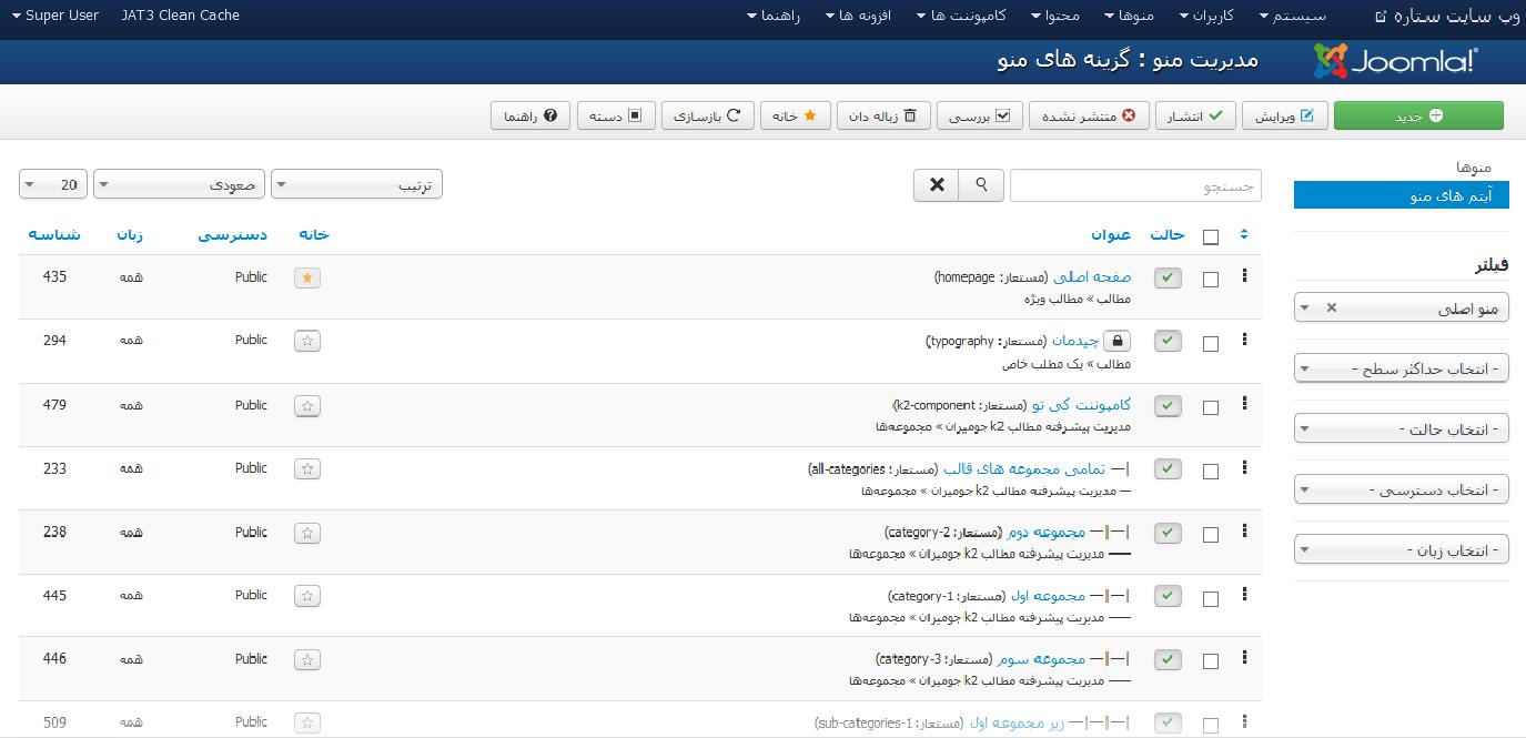 http://sitesazz.ir/blog/amozesh/star/menu-edit.png