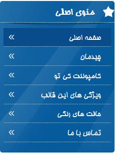 http://sitesazz.ir/blog/amozesh/star/sidebar-menu.png