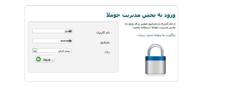 http://sitesazz.ir/blog/amozesh/takta/login.png