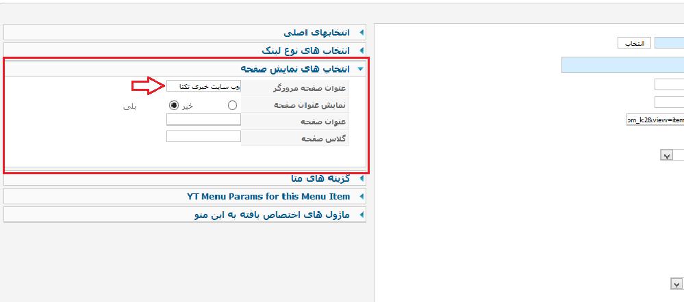 http://sitesazz.ir/blog/amozesh/takta/url.png