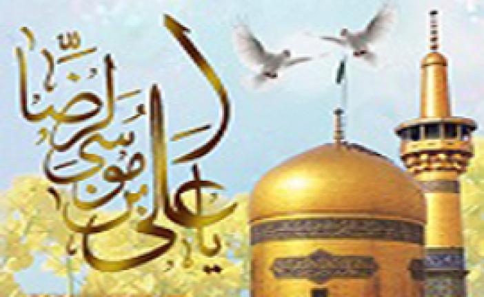 میلاد با سعادت حضرت علی بن موسی الرضا (ع) مبارک باد