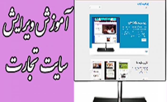 آموزش تصویری نحوه ویرایش وب سایت تجارت