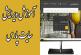 آموزش نحوه مدیریت و ویرایش وب سایت شرکتی پارس