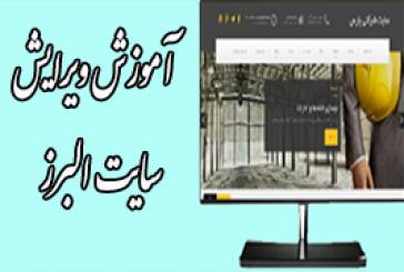 آموزش نحوه ویرایش و استفاده از وب سایت شرکتی البرز