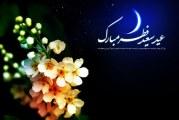 تخفیف ویژه به مناسبت عید سعید فطر سال ۹۵