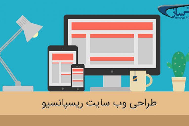 طراحی-وب-سایت-ریسپانسیو-1