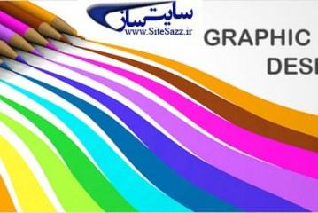 نقش گرافیک در طراحی سایت