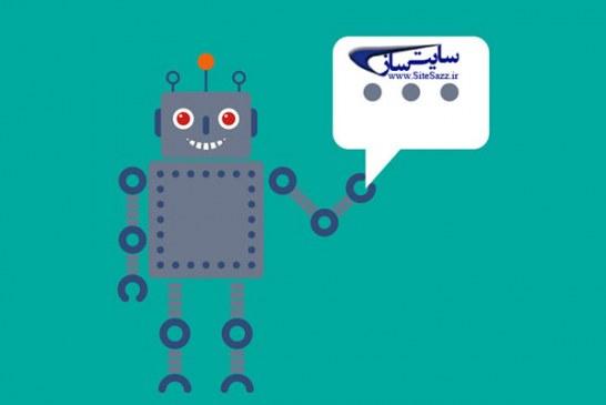 ربات چیست و نقش آن در دنیای بازاریابی چه خواهد بود ؟
