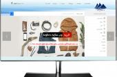 آموزش وب سایت فروشگاهی دماوند