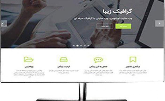 آموزش وب سایت شرکتی اورانوس