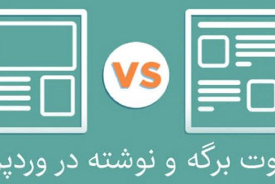 تفاوت بین برگه و نوشته در وردپرس