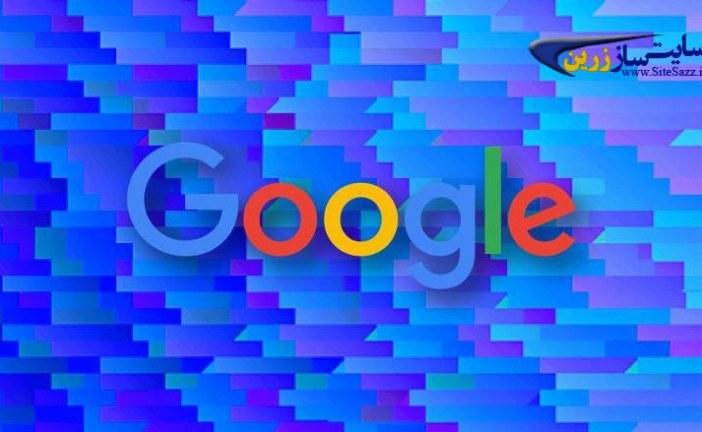 شناسایی کاربران گوگل