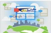 در مورد گوگل تگ منیجر چه می دانیم؟