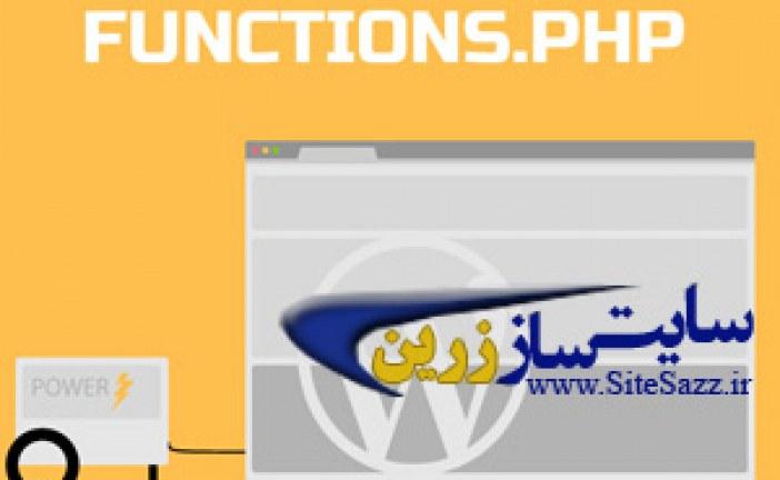 کاربرد های مفید فایل function.php در وردپرس