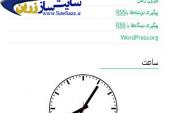 نمایش ساعت در وردپرس با افزونه CoolClock