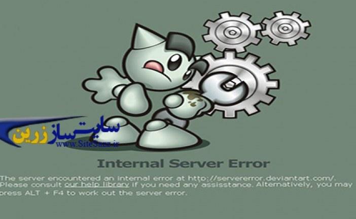چگونه ارور Internal Server Error را در وردپرس برطرف کنیم؟