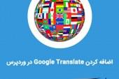 اضافه کردن Google Translate در وردپرس
