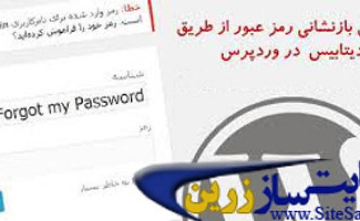 نحوه بازگردانی رمز عبور از phpMyAdmin در وردپرس