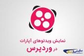 نمایش ویدئوهای آپارات در وردپرس با افزونه Aparat for WordPress