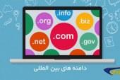 آموزش نحوه تایید ایمیل انتقال و تمدید دامنه های بین المللی
