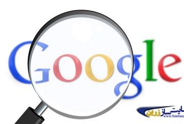 نحوه پیدا کردن سایت در گوگل