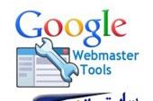 آموزش تغییر دامنه در گوگل وبمستر