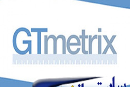 جی تی متریکس (gtmetrix) چیست و چه کاربردهایی دارد؟