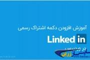 آموزش افزودن دکمه اشتراک رسمی linkedin در وردپرس