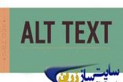 نوشتن Alt Text و سئو وب سایت