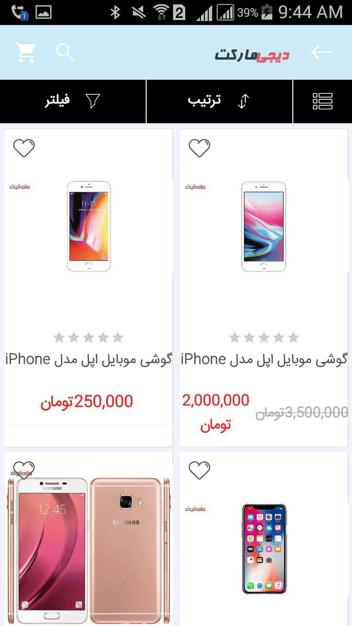 تصاویر محصولات در اپلیکیشن دیجی مارکت