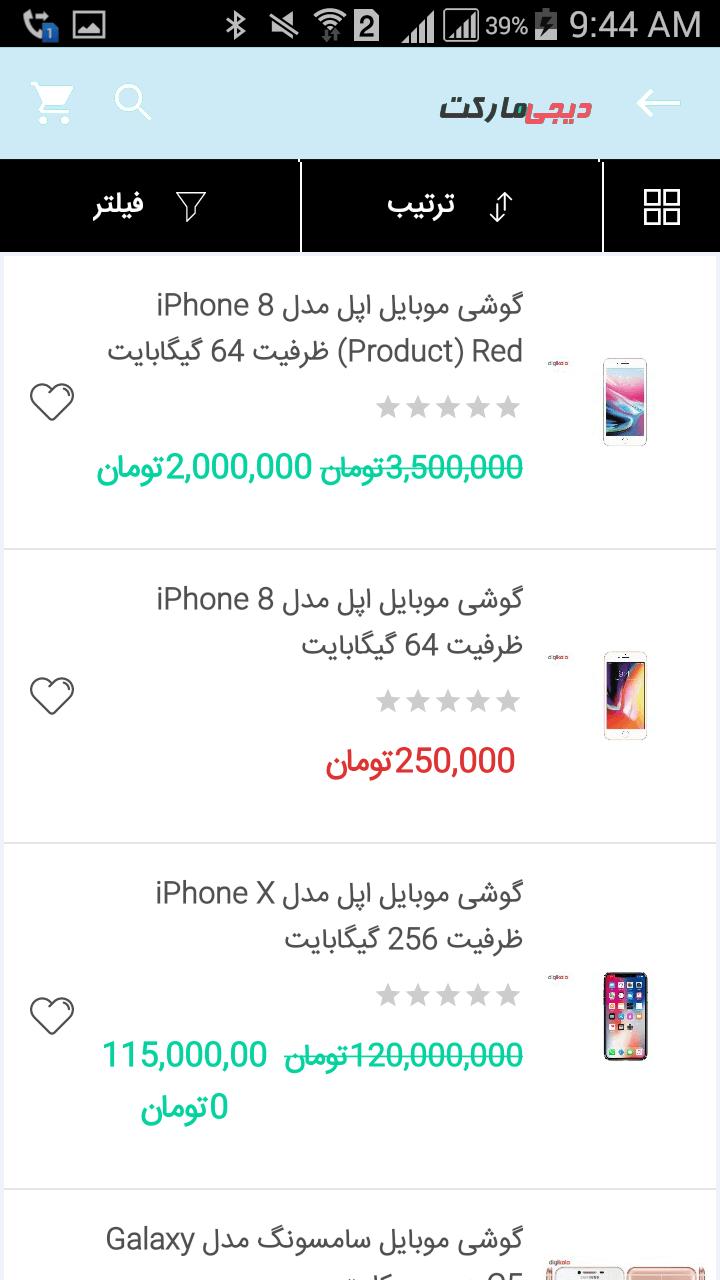 تصویری از محصولات در اپلیکیشن سایت دیجی مارکت