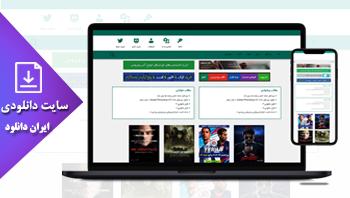 خرید سایت ایران دانلود