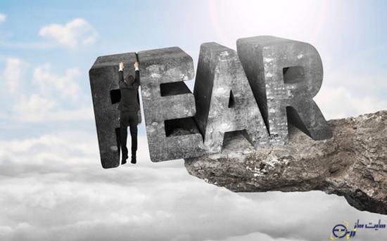 ترس های شروع کسب و کار جدید