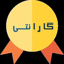گارانتی خرید سایت ایران دانلود