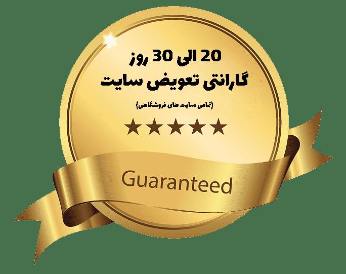 30 روز ضمانت تعویض سایت