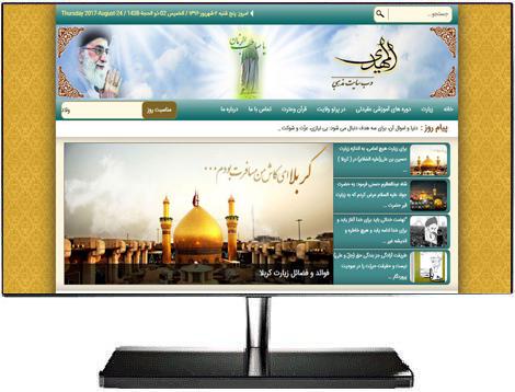 خرید وب سایت مذهبی المهدی