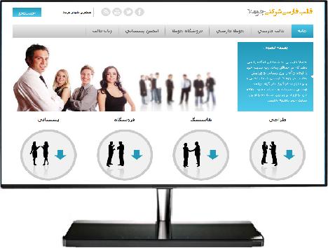 وب سایت شرکتی تکنو