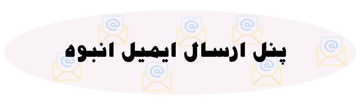 پنل ارسال ایمیل