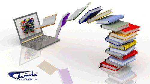 فروش فایل ، مقاله و کتاب