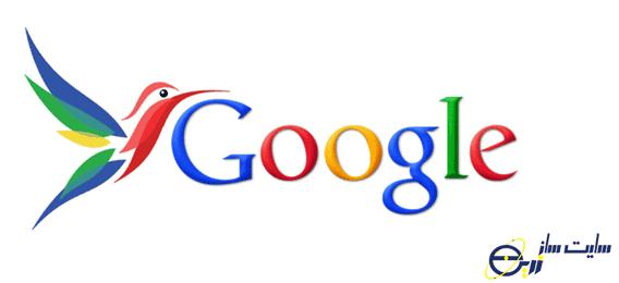 الگورتیم جدید گوگل