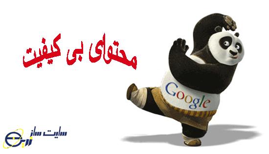 الگوریتم پاندای گوگل
