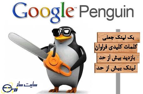 الگورتیم پنگوئن گوگل