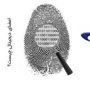 امضای دیجیتال چیست؟