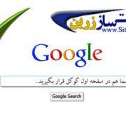 قرار گرفتن وردپرس در صفحه اول جستجوی گوگل
