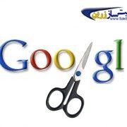 کوتاه کننده لینک گوگل چیست و استفاده از آن چه مزایایی دارد؟