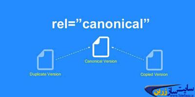rel=canonical برای جلوگیری از ایجاد شدن محتوای تکراری