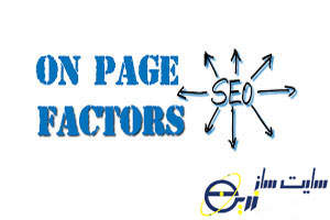 فاکتورهای درن صفحه گوگل برای رتبه بندی سایت ها