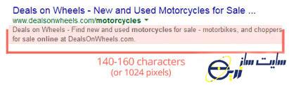 متای توضیحات بین 140 تا 160 یکی از عوامل درون صفحه رتبه بندی گوگل
