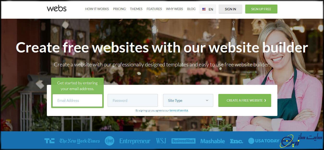Webs سایت ساز رایگان