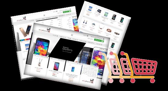 سایت فروشگاهی آریا